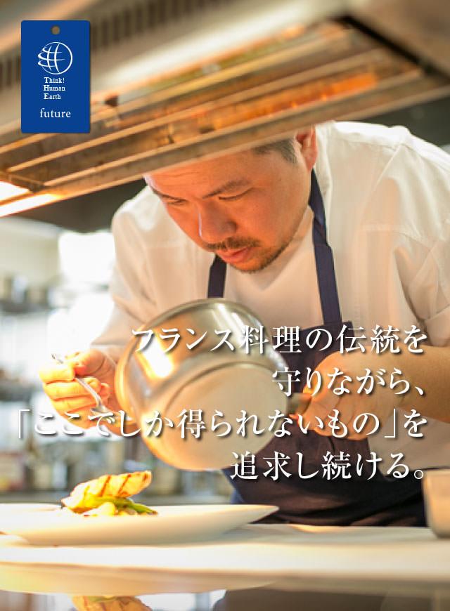 フランス料理の伝統を守りながら、「ここでしか得られないもの」を追求し続ける。